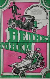 плакат к фильму Большие гонки (1965)