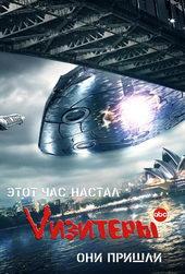 афиша к сериалу Визитеры (2009)