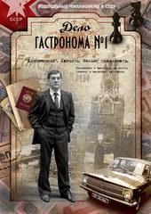 плакат к сериалу Дело гастронома № 1 (2011)
