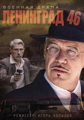 плакат к сериалу Ленинград 46 (2015)
