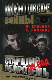 постер к сериалу Ментовские войны (2005)
