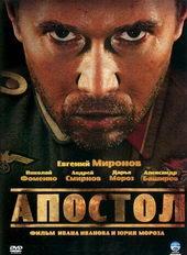 постер к сериалу Апостол (2008)