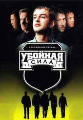 постер к сериалу Убойная сила (2000)