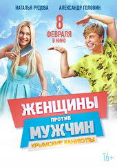 плакат к фильму Женщины против мужчин: Крымские каникулы (2018)