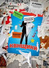 плакат к фильму КВНщики (2018)