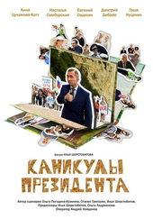 постер к фильму Каникулы президента (2018)