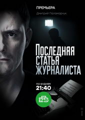 русские криминальные фильмы 2018 которые уже можно посмотреть