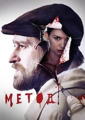 постер к сериалу Метод (2015)