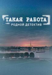 плакат к сериалу Такая работа (2015)