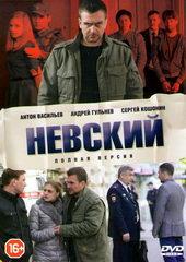 плакат к сериалу Невский (2015)