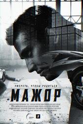 плакат к сериалу Мажор (2014)