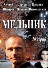 фильмы криминальные драмы мини сериалы россия украина 2018