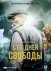 военные сериалы 2018 года новинки русские