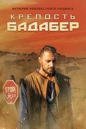 постер к фильму Крепость Бадабер (2018)