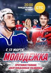 постер к сериалу Молодежка (2013)