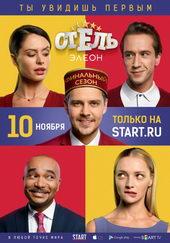 постер к сериалу Отель Элеон (2015)