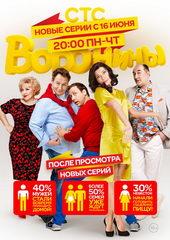 плакат к сериалу Воронины (2009)