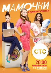 постер к сериалу Мамочки (2015)