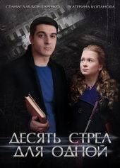 постер к сериалу Десять стрел для одной (2018)