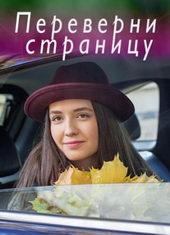 постер к сериалу Переверни страницу (2018)