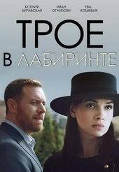 плакат к сериалу Трое в лабиринте (2018)