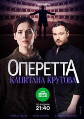 новые детективные сериалы 2018 года список русские