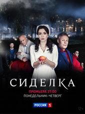 российские детективные сериалы 2018 года новинки русские
