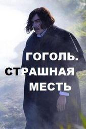 плакат к фильму Гоголь. Страшная месть (2018)