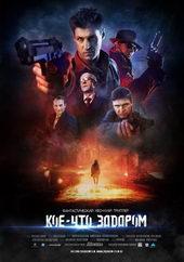 постер к фильму Кое-что задаром (2018)