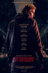 афиша к фильму Угонщик (2015)