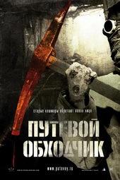 афиша к фильму Путевой обходчик (2007)