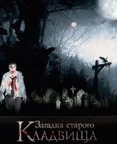 Загадка старого кладбища (2008)