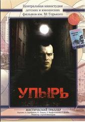 постер к фильму Упырь (1997)
