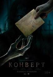 постер к фильму Конверт (2017)