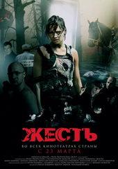 постер к фильму Жесть (2006)