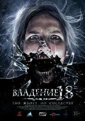 плакат к фильму Владение 18 (2014)