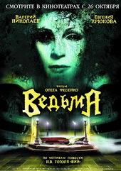 плакат к фильму Ведьма (2006)