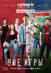 постер к сериалу Вне игры (2018)