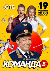плакат к сериалу Команда Б (2018)