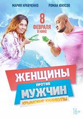 фильмы россия украина драмы мелодрамы 2018 года