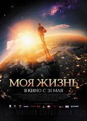 постер к сериалу Моя жизнь (2018)