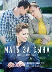 постер к сериалу Мать за сына (2018)