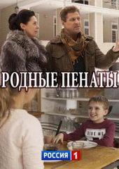 плакат к сериалу Родные пенаты (2018)
