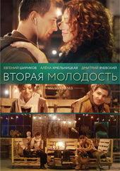 плакат к сериалу Вторая молодость (2018)