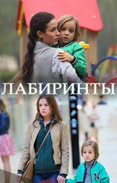 постер к фильму Лабиринты (2018)
