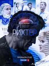 постер к фильму Доктор Рихтер (2017)