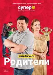 плакат к сериалу Родители (2015)