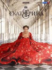 афиша к сериалу Екатерина (2014)