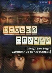 афиша к сериалу Особый случай (2013)