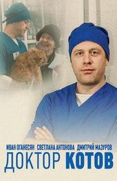 плакат к сериалу Доктор Котов (2018)